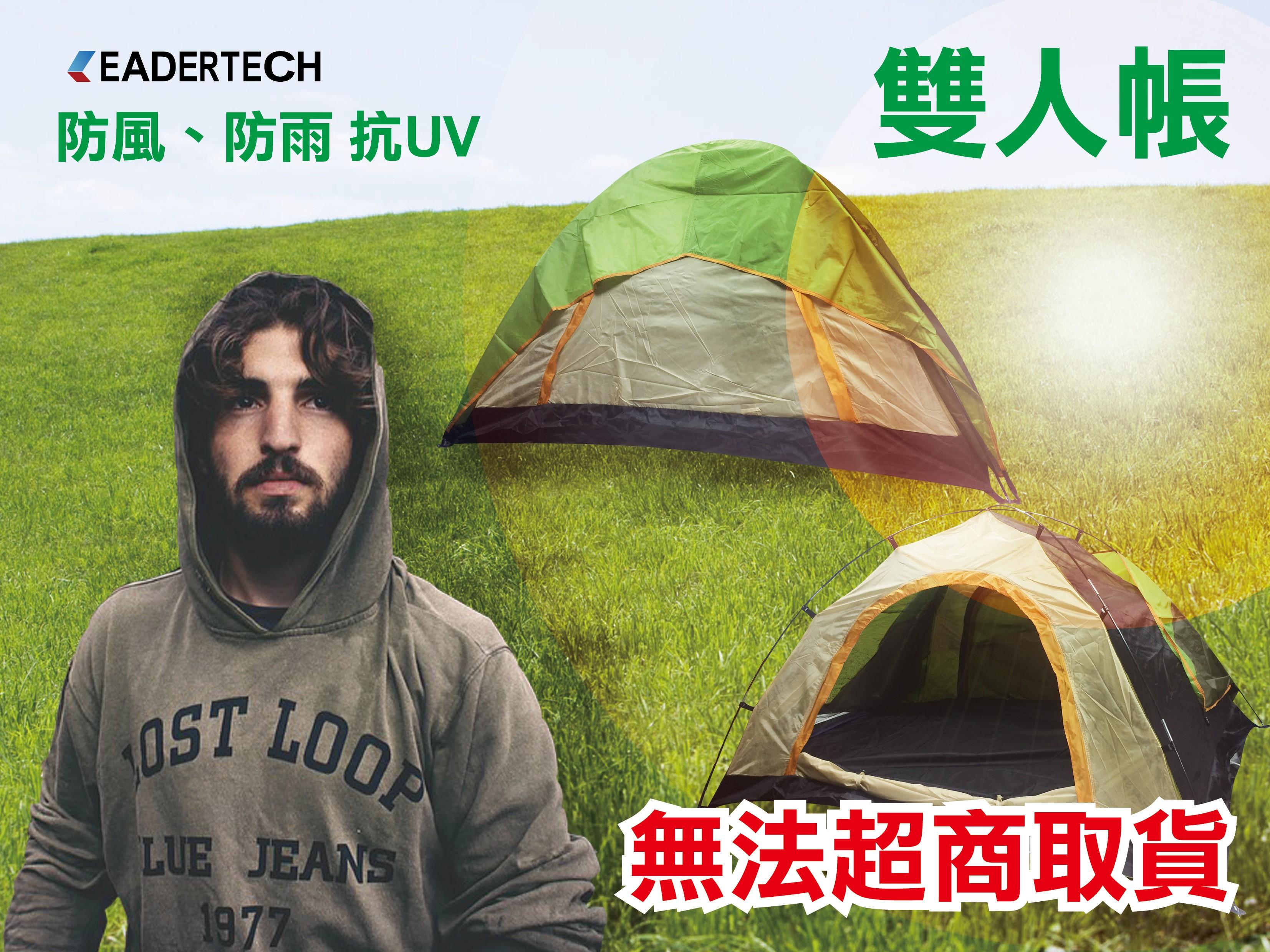 防風、防雨_抗UV 雙人帳篷