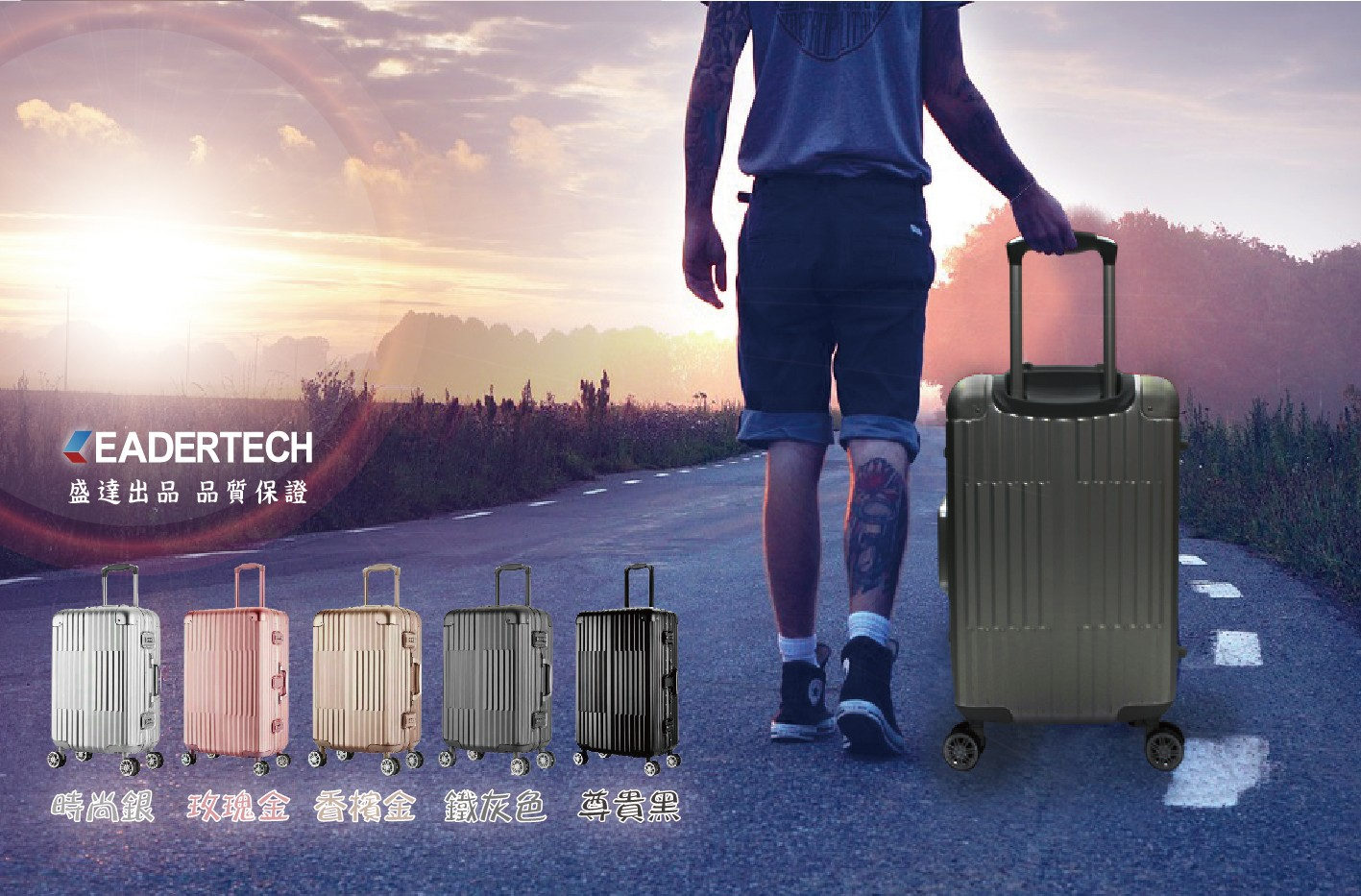 Leader-Tech 全鋁鎂合金登機箱/行李箱 (All aluminum-magnesium alloy luggage case)-線上購物