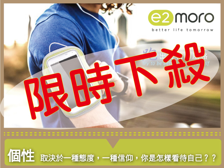 【限時下殺】-(5.5吋‧iPhone 系列適用) e2moro機能運動手臂包