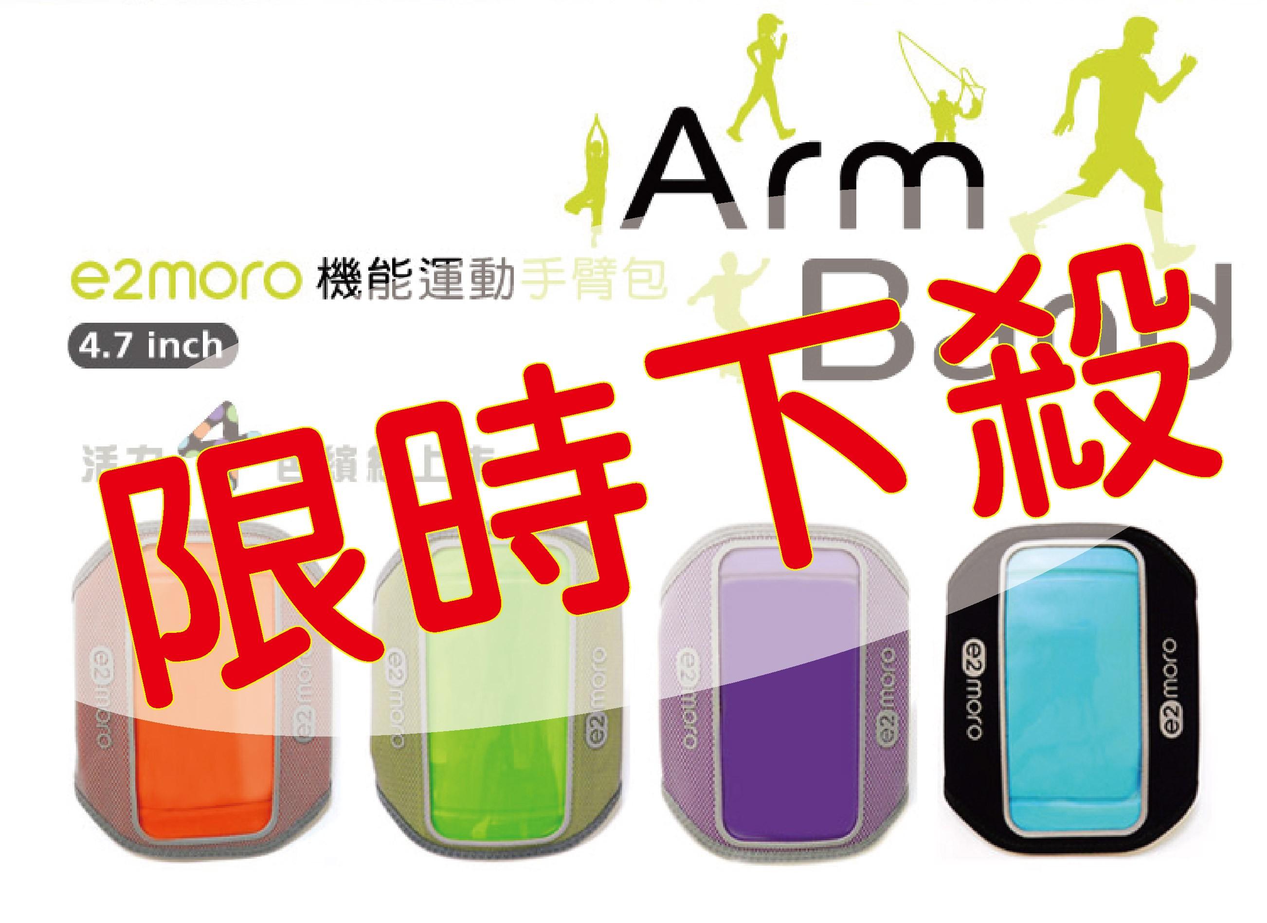 【限時下殺】(4.7吋‧iPhone 系列適用) e2moro機能運動手臂包