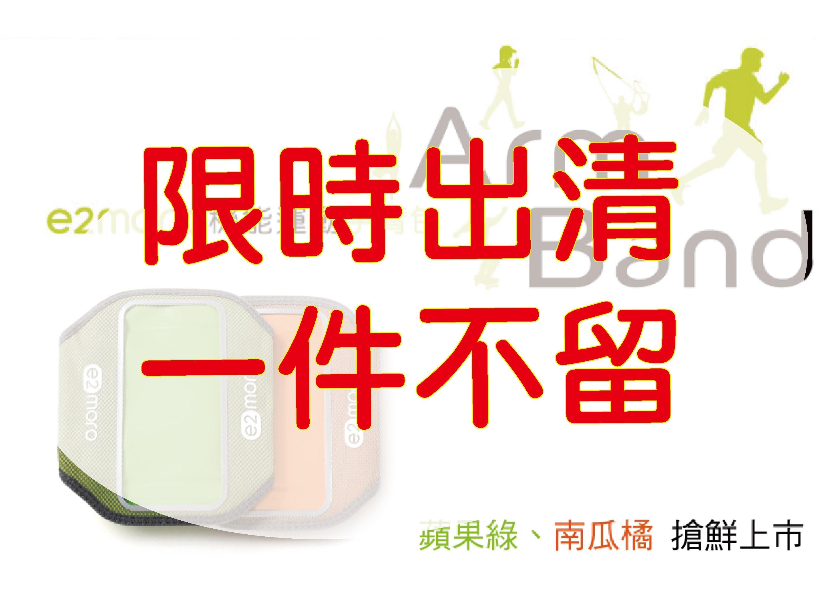 【限時出清一件不留!】(4.3吋‧iPhone 系列適用)  e2moro機能運動手臂包