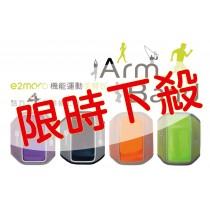 【限時下殺】 (5.3吋‧iPhone 系列適用) e2moro機能運動手臂包