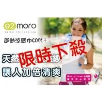 【限時下殺】 e2moro 運動涼感巾Cool+
