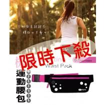【限時下殺】(6.5吋‧以內手機適用)  e2moro機能運動腰包